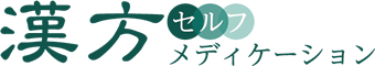 漢方セルフメディケーション